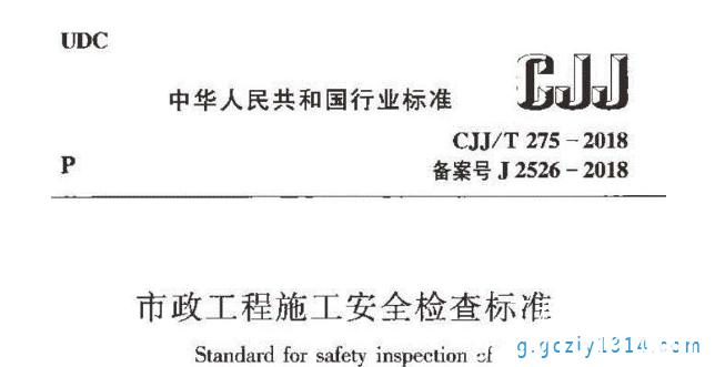 《市政工程施工安全检查标准》CJJ/T 275-2018